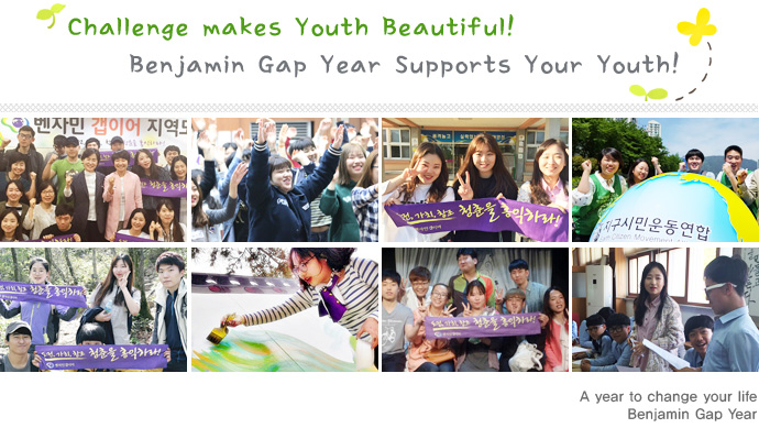 Challenge makes Youth Beautiful!Benjamin Gap Year Supports Your Youth!
